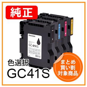 【合計2本以上お買い上げで割引】RICOH 純正GXカートリッジ GC41Sシリーズ 色選択 全4色よりお好きな色をお求めいただけます。(BK/C/M/Y)<宅配配送商品>