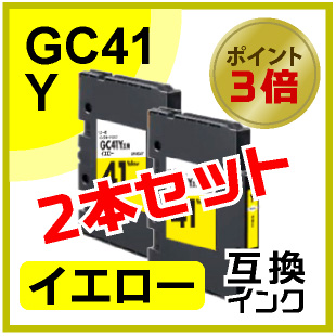 GC41Y(イエロー)2本セット