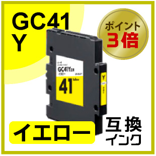 GC41Y(イエロー)