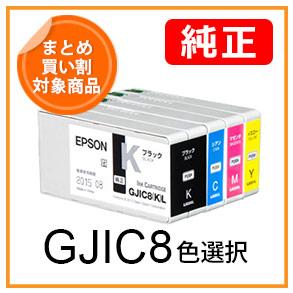 GJIC8(色選択)
