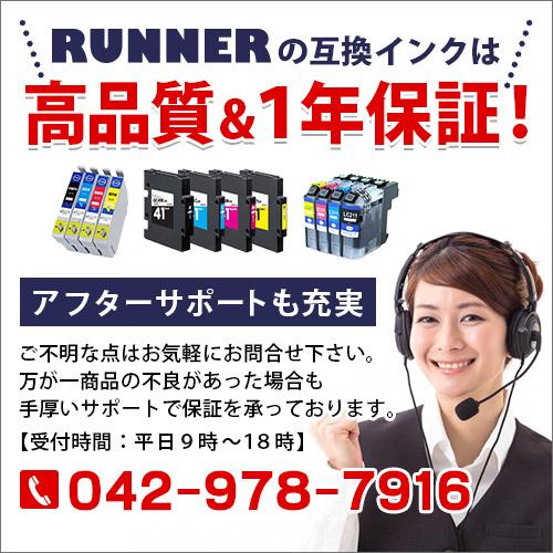 RUNNERの互換インクは高品質&1年保証!