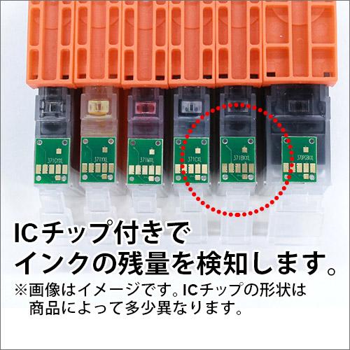 ICチップ付きでインクの残量を検知します。
