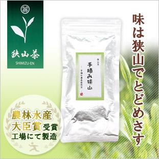 手摘み狭山 手摘み最高級煎茶(100g) 期間限定 <メール便配送商品>