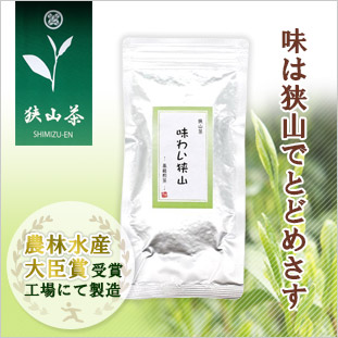 味わい狭山 高級煎茶(100g)期間限定 <メール便配送商品>