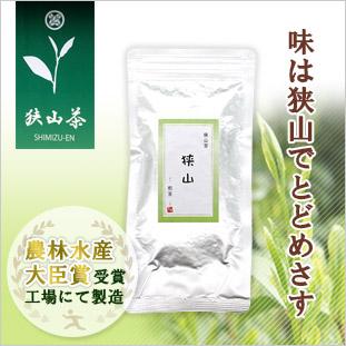 狭山 煎茶(100g)<メール便配送商品>