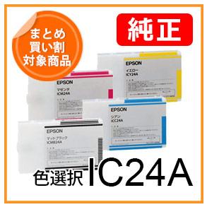 IC24Aシリーズ(EPSON純正インク)