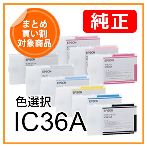 IC36A EPSON純正インク