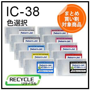 IC-38(色選択)