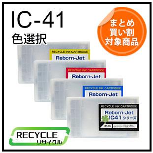 IC-41(色選択)