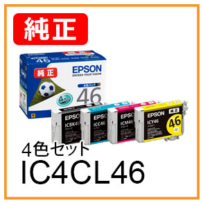 EPSON IC4CL46 4色セット 純正インクカートリッジ <宅配配送商品>