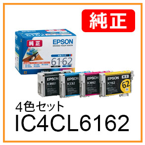 EPSON IC4CL6162 4色セット 純正インクカートリッジ <宅配配送商品>