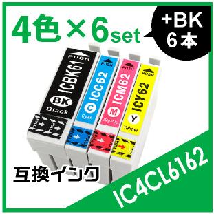 IC4CL6162(エプソン互換インク)