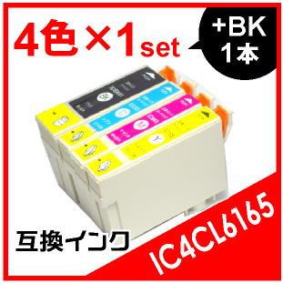 IC4CL6165×1セット(黒インク1本おまけ付き)