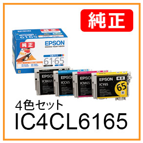 EPSON IC4CL6165 4色セット 純正インクカートリッジ <宅配配送商品>