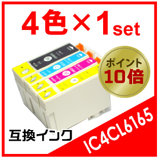 IC4CL6165×1セット