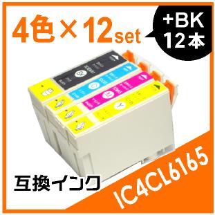 IC4CL6165×12セット(黒インク12本おまけ付き)