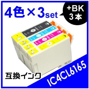 IC4CL6165×3セット(黒インク3本おまけ付き)