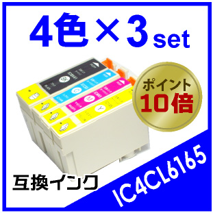 IC4CL6165×3セット