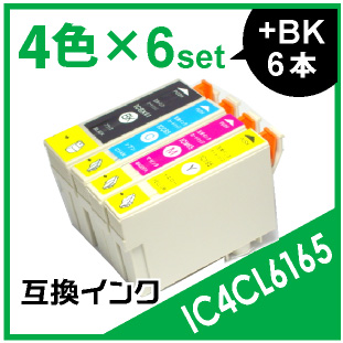 IC4CL6165×6セット(黒インク6本おまけ付き)