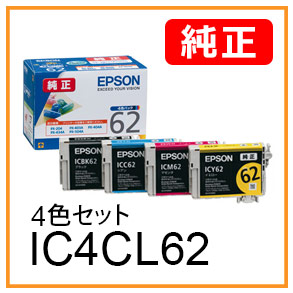 EPSON IC4CL62 4色セット 純正インクカートリッジ <宅配配送商品>