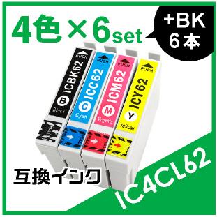 IC4CL62(エプソン互換インク)