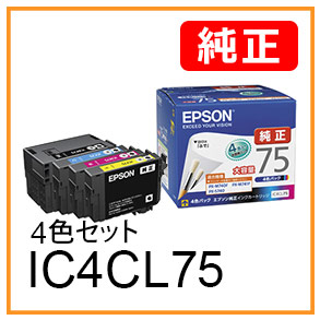 IC4CL75(4色セット)