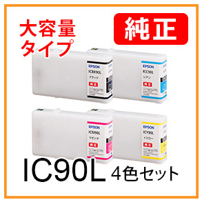 IC4CL90L(4色セット)