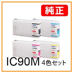 IC4CL90M(4色セット)