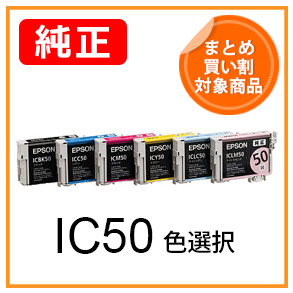 IC50(色選択)