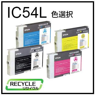 IC-54L(色選択)
