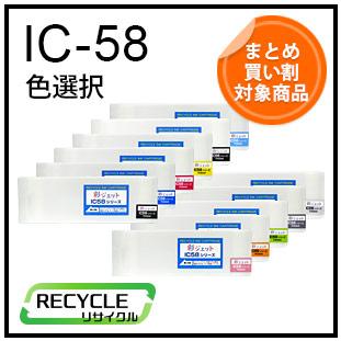 IC-58(色選択)
