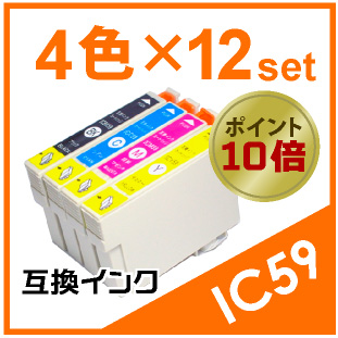 IC59×12セット
