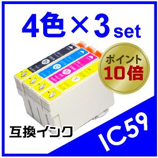 IC59×3セット