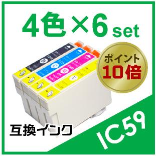 IC59×6セット