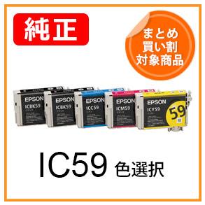 IC59(色選択)