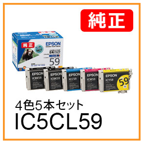 IC5CL59(4色セット)