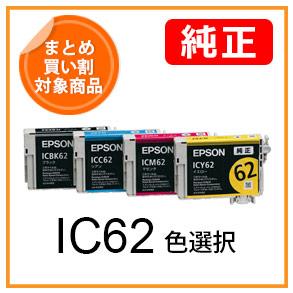 IC62(色選択)