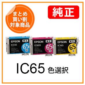 IC65(色選択)