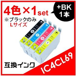IC69×1セット(黒インク1本おまけ付き)