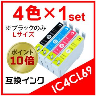 IC69×1セット
