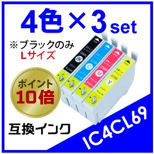 IC69×3セット