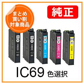 IC69(色選択)