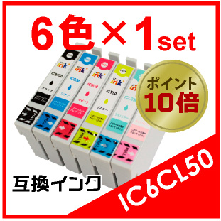 IC6CL50(エプソン互換インク)