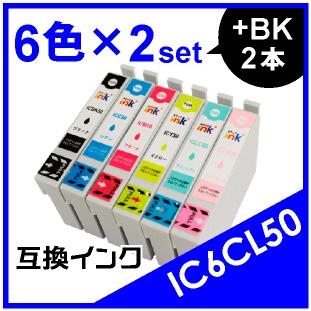 IC50(6色×2セット)黒おまけ