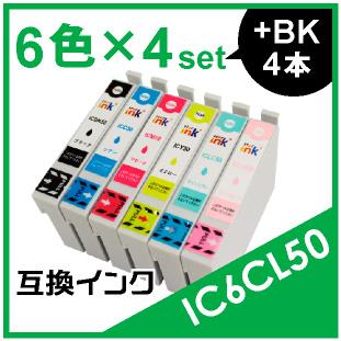 IC50(6色×4セット)黒おまけ