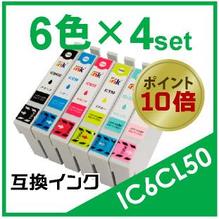 IC50(6色×4セット)