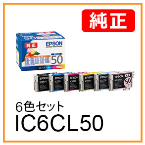 EPSON IC6CL50 6色セット 純正インクカートリッジ <宅配配送商品>