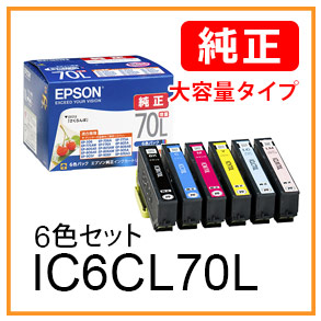 IC6CL70L(6色セット)