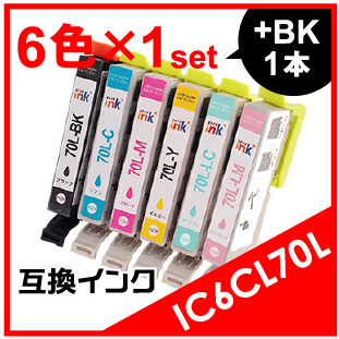 IC6CL70L×1セット(黒インク1本おまけ付き)