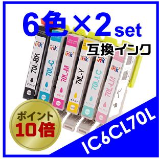 IC6CL70L×2セット